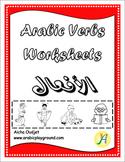 Arabic Verbs Worksheets