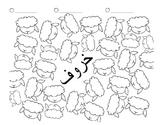 Arabic Vocabulary Game