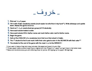 Arabic Vocabulary Game