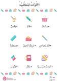 Arabic Vocabulary worsheet 1 (Stationery)