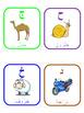 Arabic Vowels Fatha Flashcards