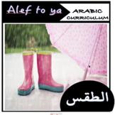 Arabic Weather الطقس