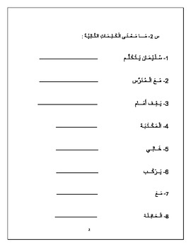 Arabic Word Search and English/Arabic Match Up