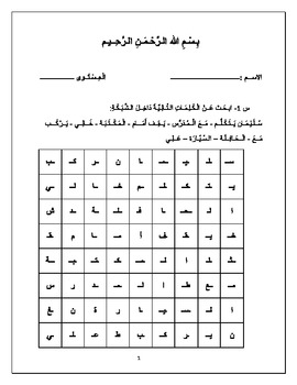 arabic word search and english arabic match up by arabiclady tpt. Black Bedroom Furniture Sets. Home Design Ideas