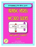 Arabic Word Slides - Beginning Letter