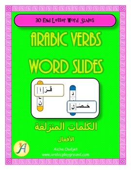 Arabic Word Slides - End Letter