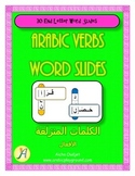 Arabic Word Slides - End Letter