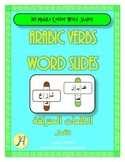 Arabic Word Slides - Middle Letter