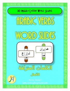 Arabic Word Slides - Middle Letter