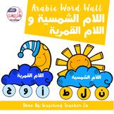 Arabic Word Wall - اللام الشمسية واللام القمرية