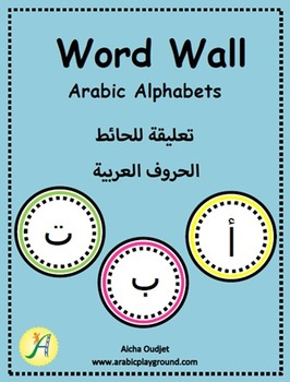 Arabic Word Wall – Arabic Alphabet Circles