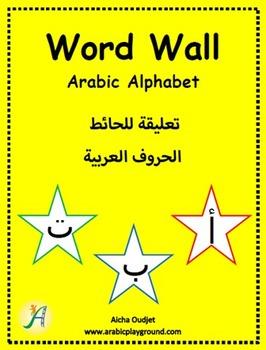 Arabic Word Wall – Arabic Alphabet Stars