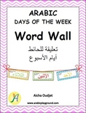 Arabic Word Wall – Arabic Days of the Week