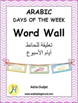 Arabic Word Wall – Arabic Days of the Week