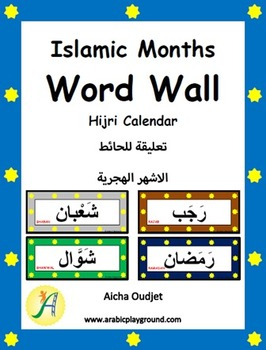 Arabic Word Wall – Islamic Monthes