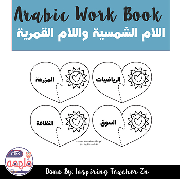 Arabic Work Book - اللام الشمسية واللام القمرية