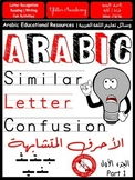 Master Similar Arabic Letters: SAY NO to Confusion #1 أوراق عمل الأحرف المتشابهة