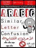 Arabic Alphabet Book Similar Letters Confusion PART 1 أوراق عمل الأحرف المتشابهة
