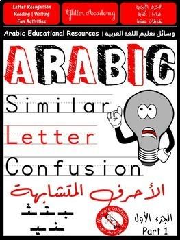 arabic alphabet book similar letters confusion part 1