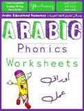 Arabic Worksheets - Sounds & Phonics Freebie | أوراق عمل لأصوات الحروف