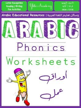 6th grade arabic worksheets resources lesson plans teachers pay arabic worksheets sounds phonics freebie ibookread PDF