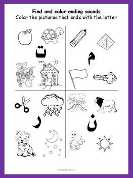 arabic worksheets sounds phonics freebie. Black Bedroom Furniture Sets. Home Design Ideas