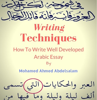 Arabic Writing Techniques