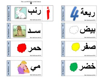 Arabic alif flipbook