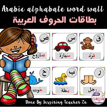 Arabic alphabate word wall - الحروف الأبجدية