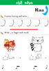 Arabic alphabet and numbers