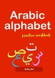 Arabic alphabet letters handwriting worksheets