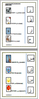 Arabic alphabet worksheet-1