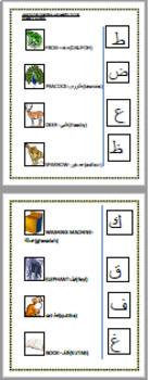 Arabic alphabet worksheet-2