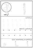 Arabic alphabetical practice worksheet تدريبات حروف اللغة العربية