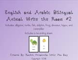 Arabic and English Bilingual Animals Write the Room #2!
