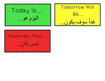 Arabic and English Bilingual Days of the Week and Months Signs