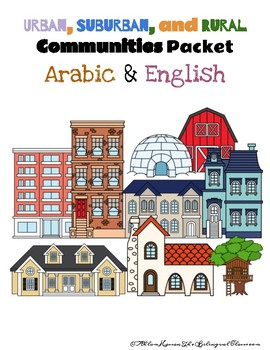 Arabic and English COMMUNITIES Packet!