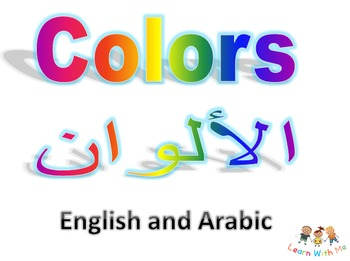 Arabic and English Colors Flashcards/Displays (2 different sets designs