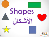 Arabic and English Shapes Flashcards/Displays (2 different sets designs)