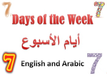 Arabic and EnglishDays of the Week Flashcards/Displays(2 different sets designs)