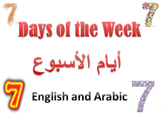 Arabic and EnglishDays of the Week Flashcards/Displays(2 d
