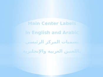 Arabic and English Learning Centers Labels.