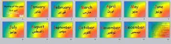 Arabic and English Months  Flashcards/Displays (2 different set designs)