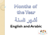 Arabic and English Months  Flashcards/Displays (2 differen