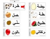 Arabic baa flipbook