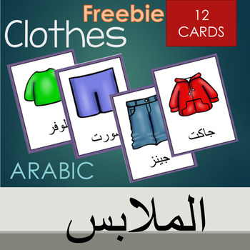 Arabic clothes vocabulary cards by Resources 4 Arabic | TpT