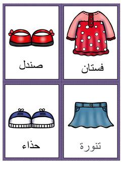 Arabic clothes vocabulary cards