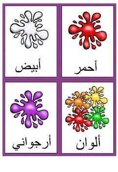 Arabic colors vocabulary cards