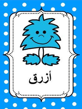 Colour Posters ARABIC