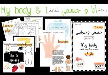 Arabic five senses practice sheets